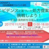 兵庫医療大 EBM倶楽部とAHEADMAP関西支部のコラボレーションワークショップ