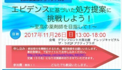 兵庫医療大EBM倶楽部とAHEADMAP関西支部コラボワークショップ開催