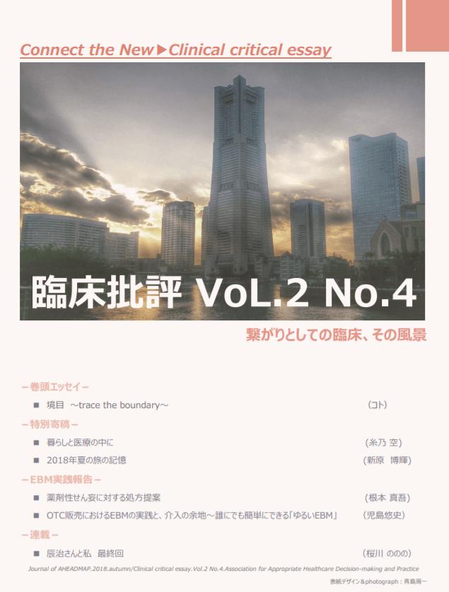 臨床批評VoL.2 No.4