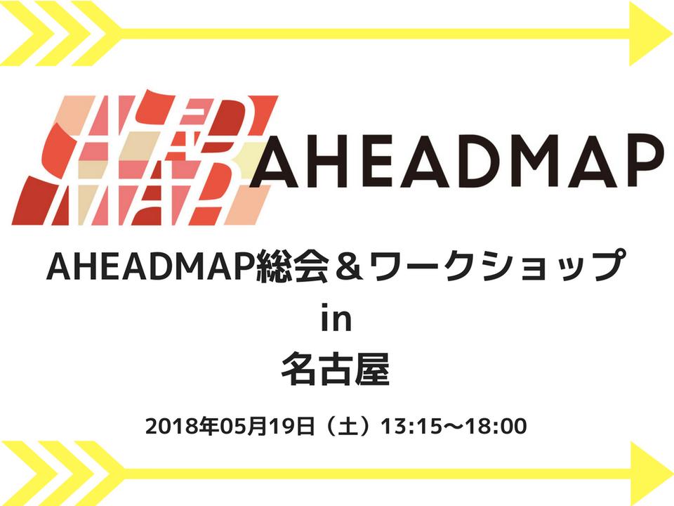 AHEADMAP総会&ワークショップ in 名古屋