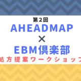 AHEADMAP× EBM倶楽部処方提案ワークショップ