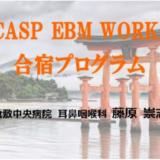 広島CASP EBM worksyop 合宿プログラム