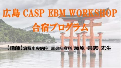 広島CASP EBM worksyop 合宿プログラムのお知らせ