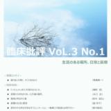 臨床批評 VoL.3 No.1