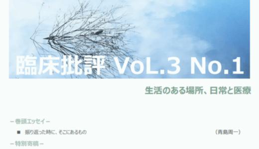 臨床批評VOL.3-No.1リリースのお知らせ