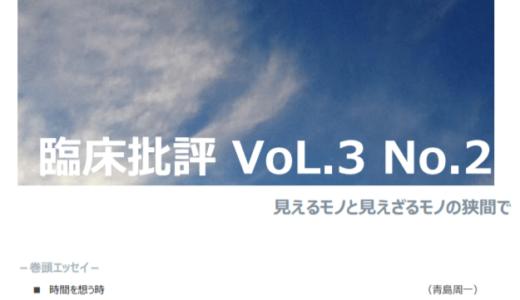 臨床批評VOL.3-No.2リリースのお知らせ