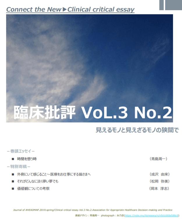 臨床批評VoL.3 No.2