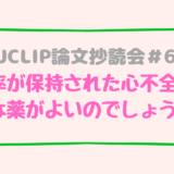 JJCLIP論文抄読会#67