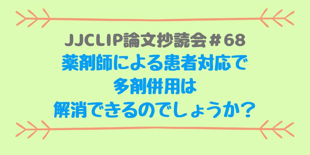 JJCLIP論文抄読会#68のアイキャッチです