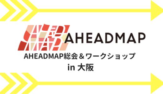 AHEADMAP総会&ワークショップ in 大阪「費用対効果の観点から医療を考える」