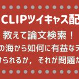 JJCLIP論文抄読会