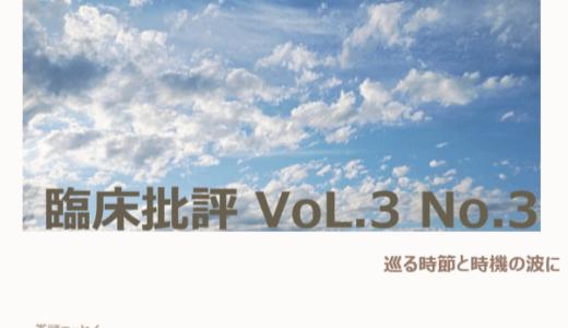 臨床批評VOL.3-No.3リリースのお知らせ