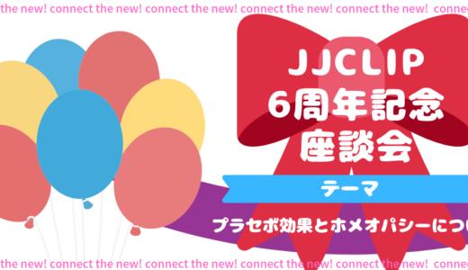 JJCLIP 6周年記念特別企画座談会のお知らせ