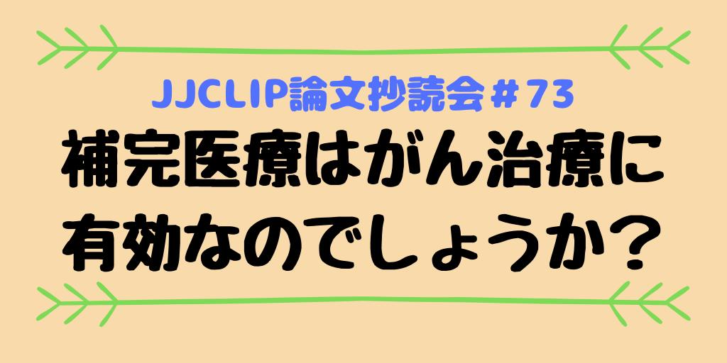 JJCLIP論文抄読会#73