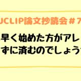 JJCLIP論文抄読会#74