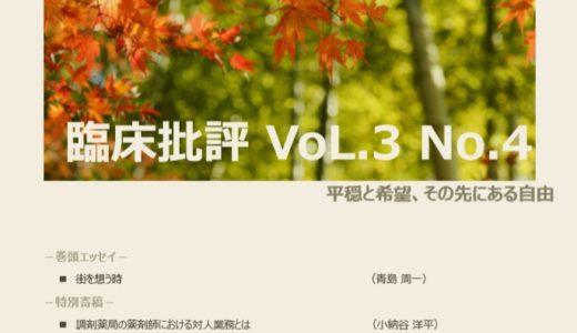 臨床批評VOL.3-No.4リリースのお知らせ