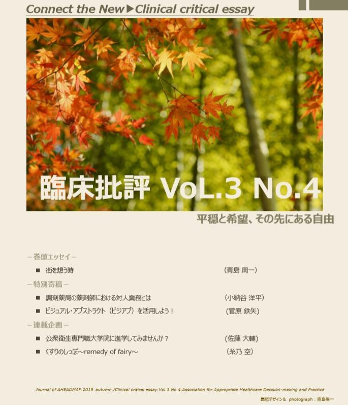 臨床批評VoL.3 No.4 2019秋号