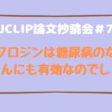 JJCLIP論文抄読会#75