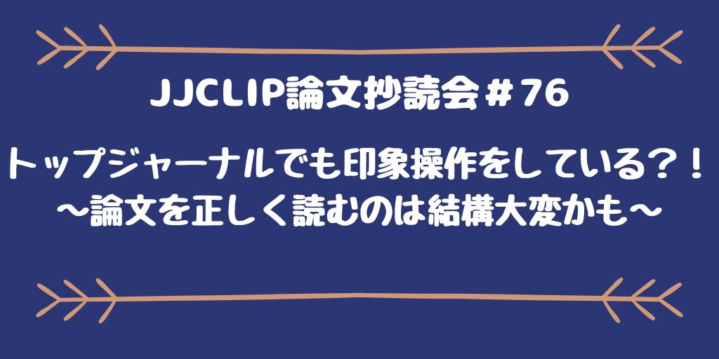 JJCLIP論文抄読会#76