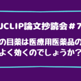 JJCLIP論文抄読会#77