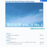 臨床批評VOL.4-No.1リリースのお知らせ