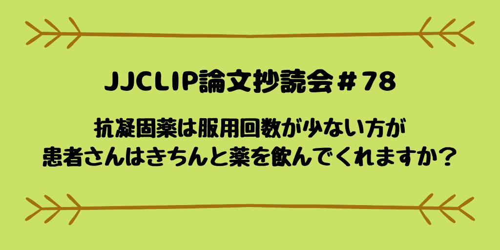 JJCLIP論文抄読会#78