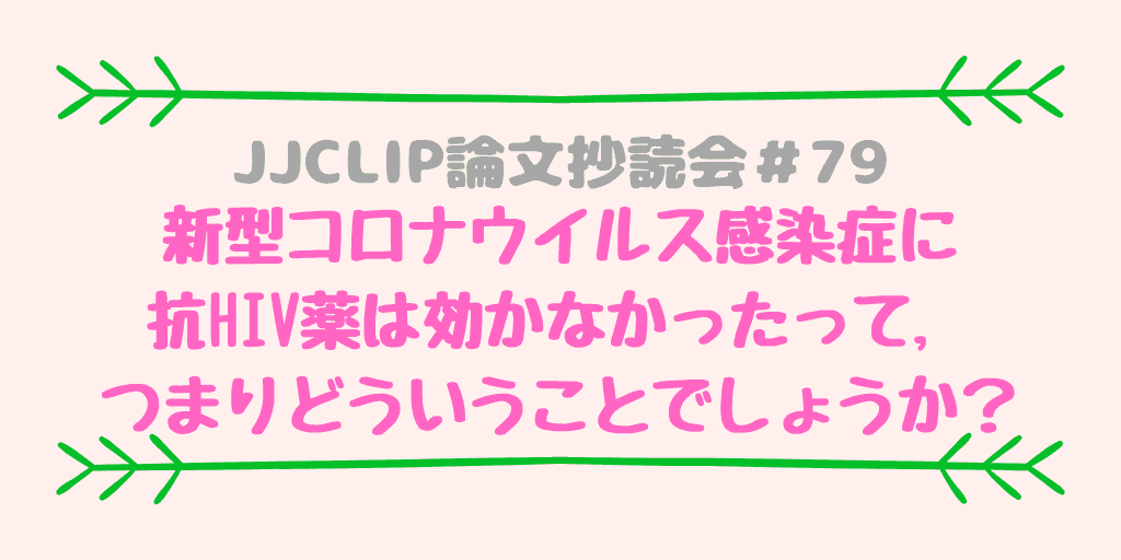 JJCLIP論文抄読会#79