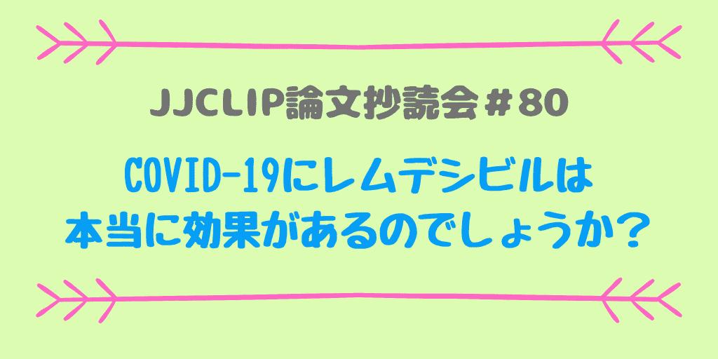 JJCLIP論文抄読会#80