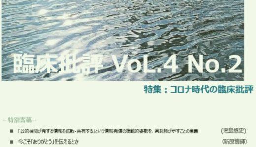 臨床批評VOL.4-No.2リリースのお知らせ