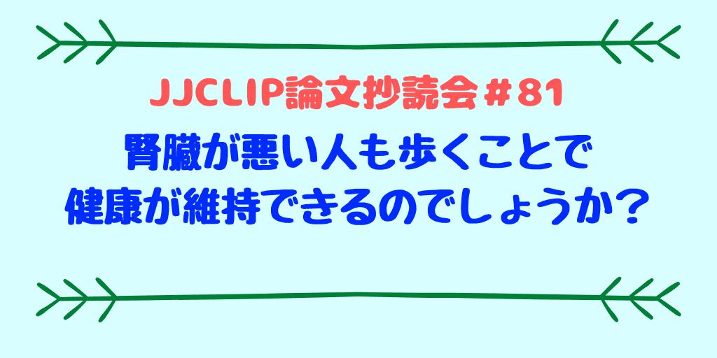 JJCLIP論文抄読会#81