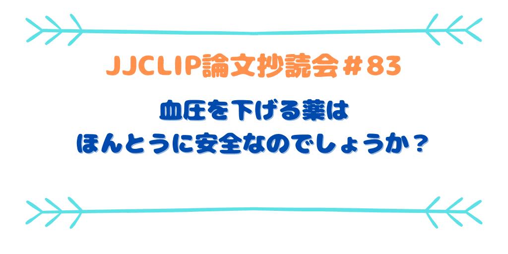 JJCLIP論文抄読会#83