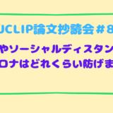 JJCLIP論文抄読会#82