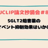 JJCLIP論文抄読会#85