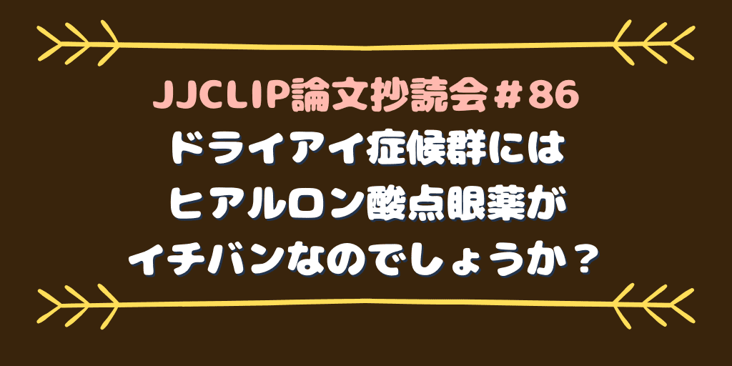 JJCLIP論文抄読会#86