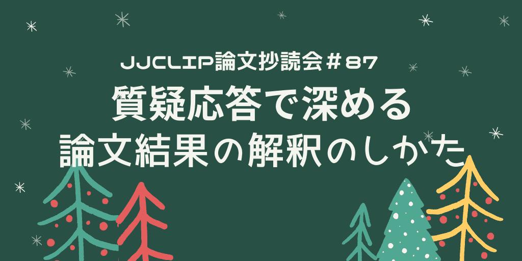 JJCLIP論文抄読会#87