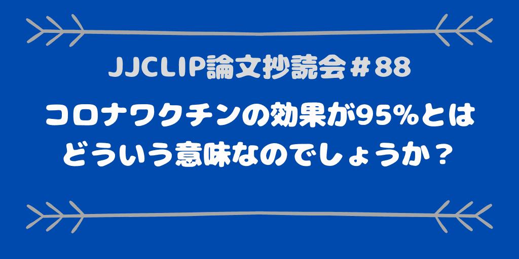 JJCLIP論文抄読会#88