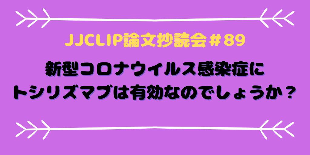 JJCLIP論文抄読会#89