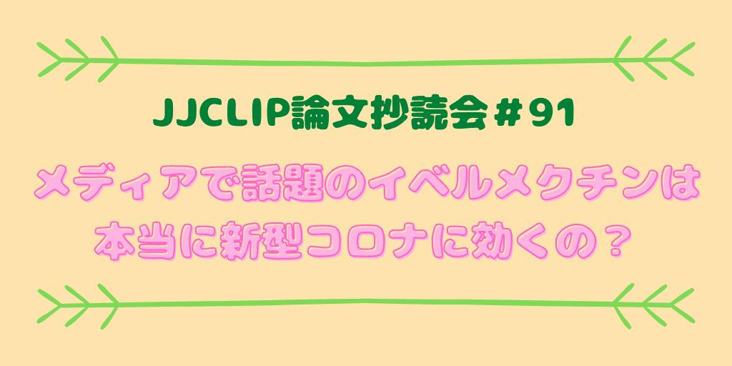 JJCLIP論文抄読会#91