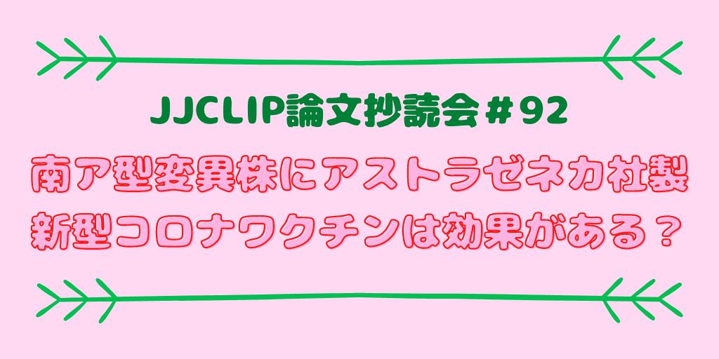 JJCLIP論文抄読会#92