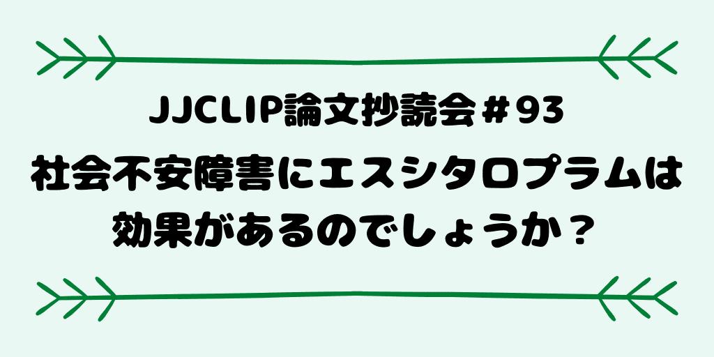 jjclip論文抄読会#93-2