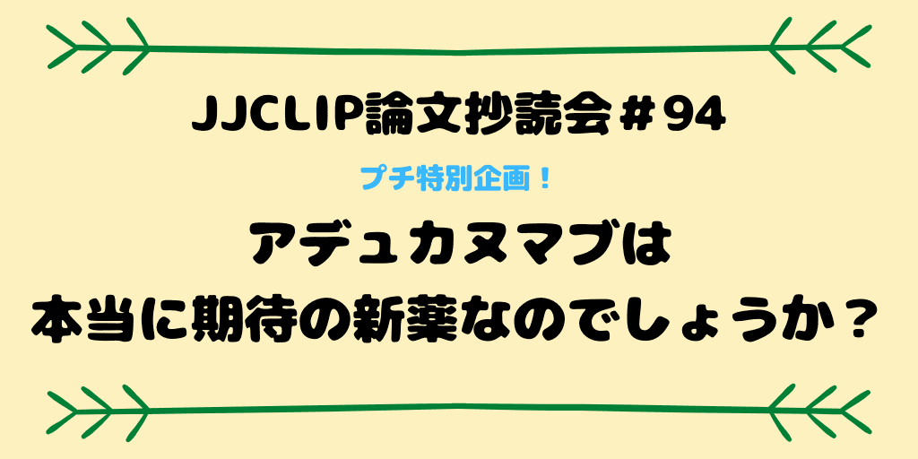 JJCLIP論文抄読会#94