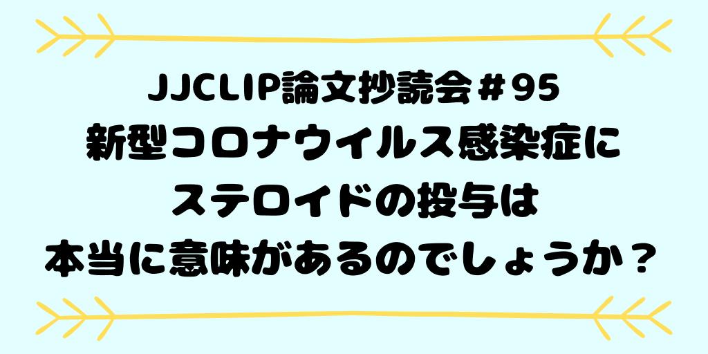 JJCLIP論文抄読会#95