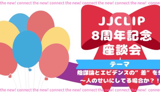 JJCLIP 8周年記念特別企画座談会のお知らせ