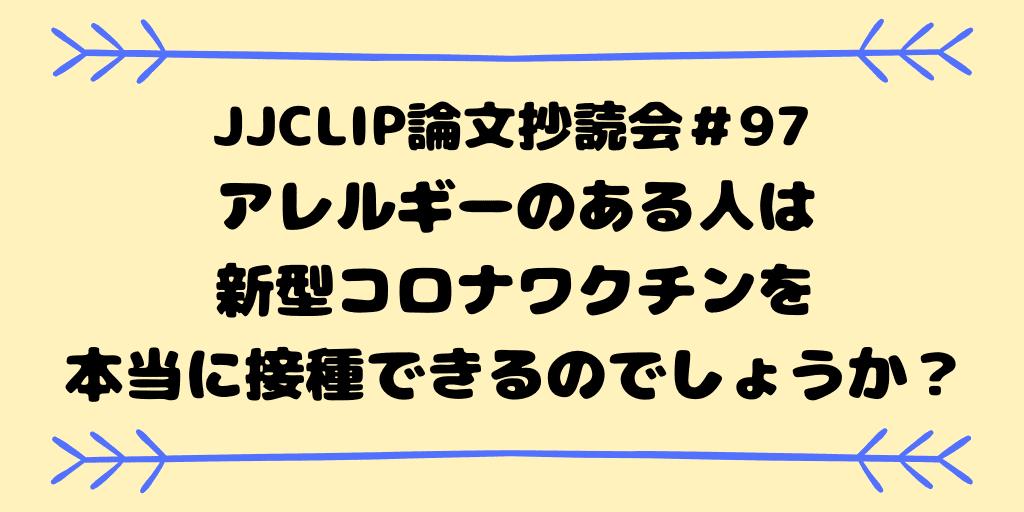 JJCLIP論文抄読会#97